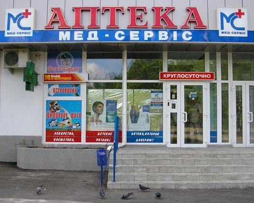 Аптека Мед-сервис