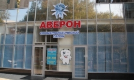 Поликлиника диагностического центра омск
