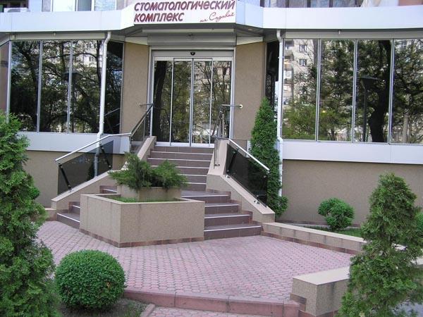 Стоматологический комплекс на Садовой