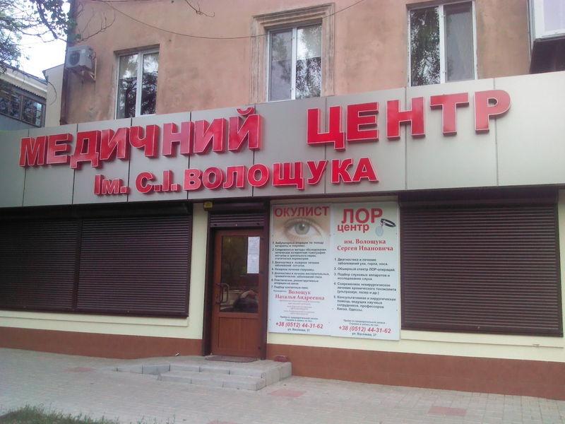 Медицинский центр им. Волощука