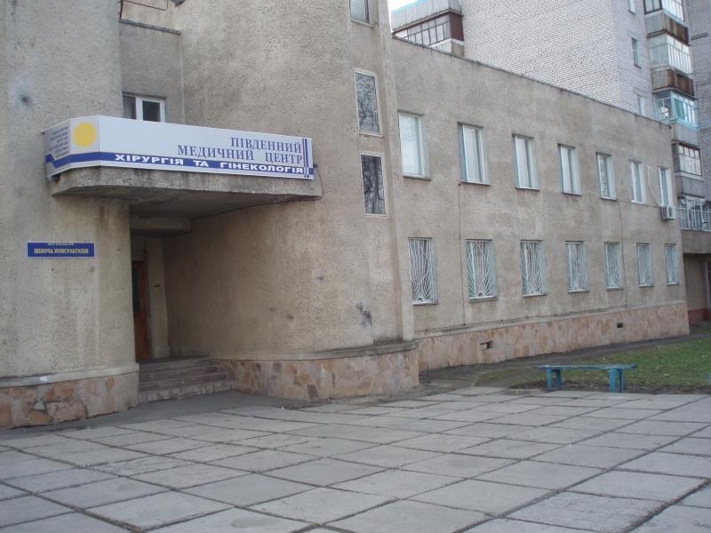 Женская консультация центральной больницы