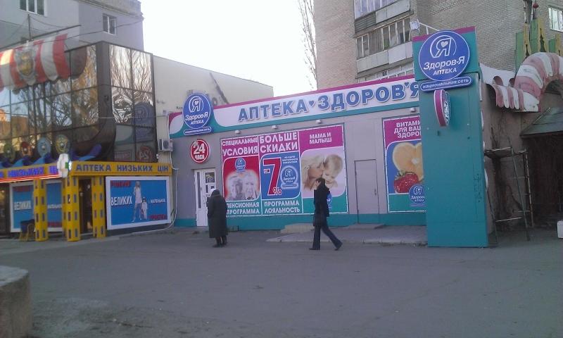Мега аптека Здоровья на Строителей