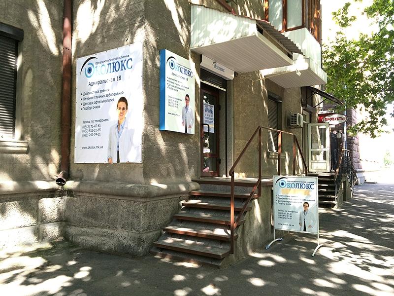 Офтальмологическая клиника «ОкоЛюкс»