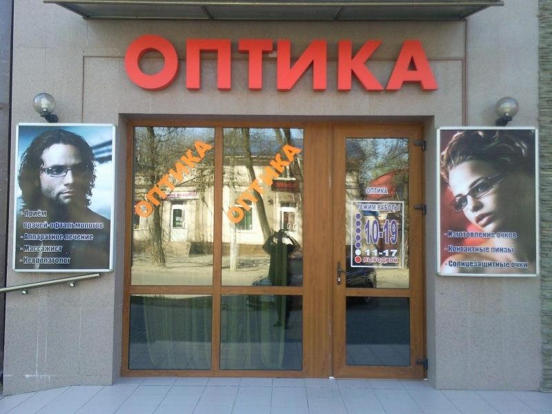 Салон Optics.mk.ua
