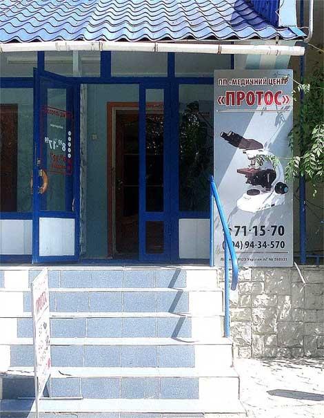 Медицинский центр Протос