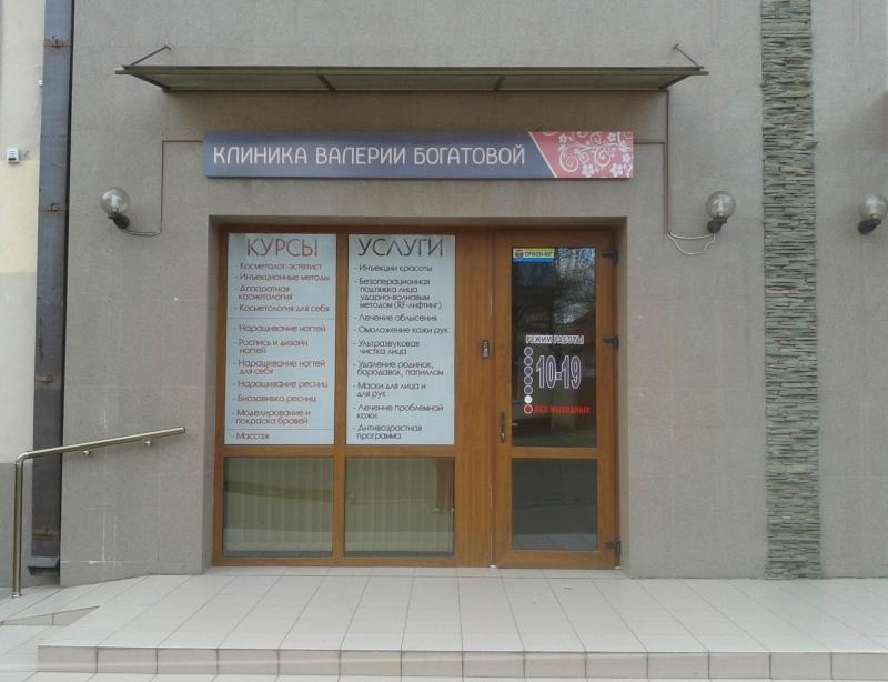 Клиника Валерии Богатовой