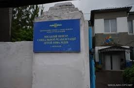 Центр реабилитации детей-инвалидов «Надежда»