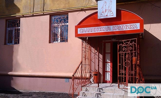Cлавянская клиника