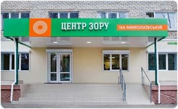 Центр Зору на Николаевской